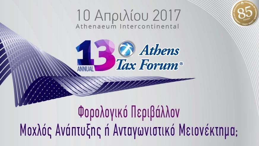 To 13o Ετήσιο Athens Tax Forum στο επίκεντρο των εξελίξεων