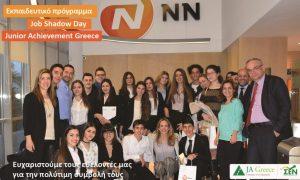 Η Πρόεδρος Δ.Σ. & Διευθύνουσα Σύμβουλος της ΝΝ Hellas, Μαριάννα Πολιτοπούλου, πλαισιωμένη από τους μαθητές και τους εθελοντές του προγράμματος.