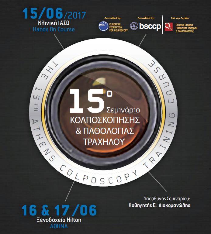 ΙΑΣΩ: 15ο Ευρωπαϊκό Σεμινάριο Κολποσκόπησης και Παθολογίας Τραχήλου