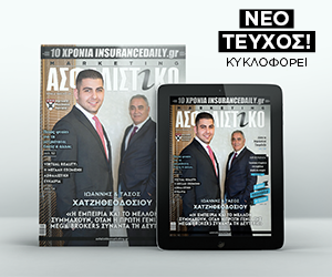 Asfalistiko Marketing Magazine