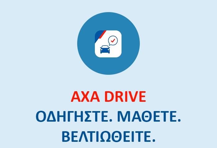 ΑΧΑ Drive 2