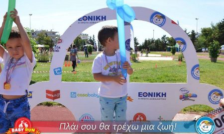 Baby Run Festival