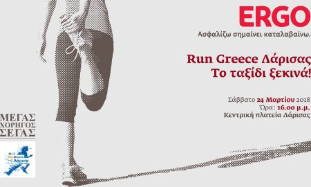 ERGO,Run Greece