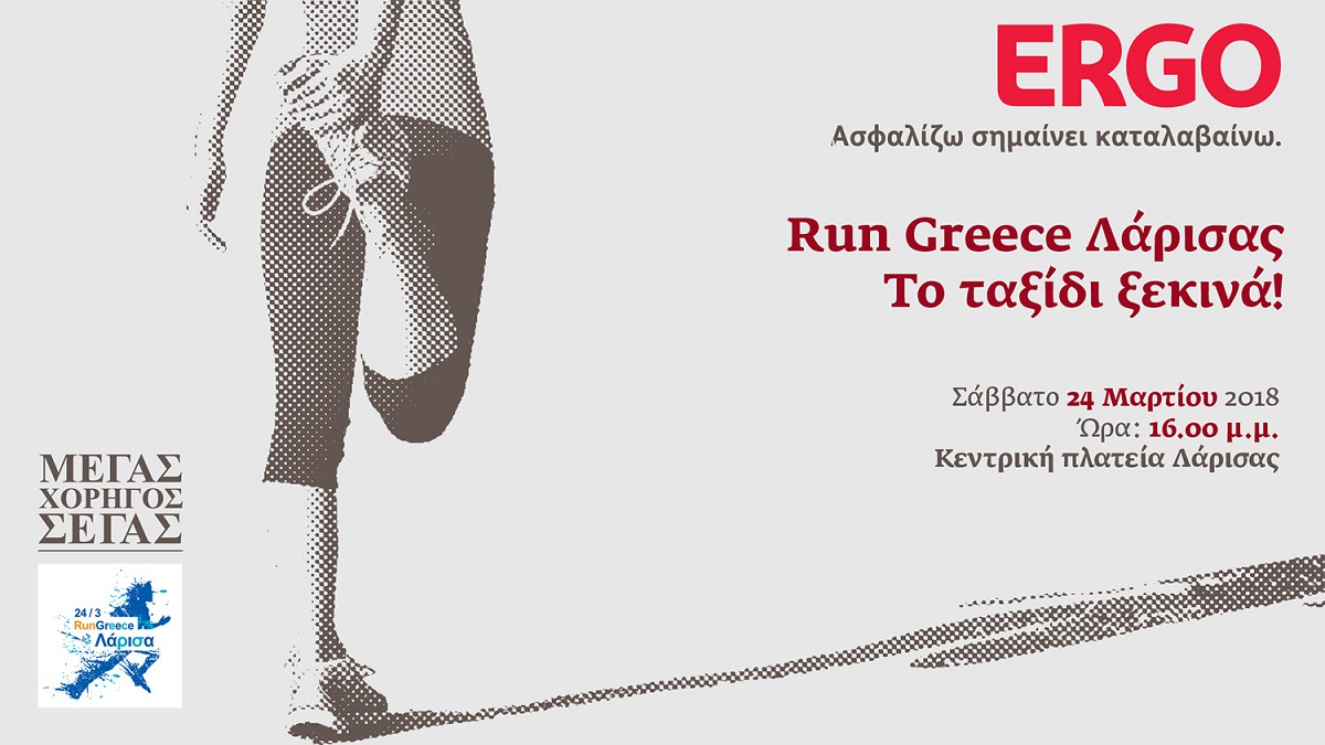 ERGO,Run Greece