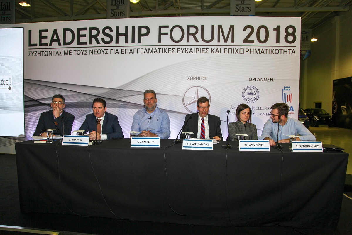 9ο Leadership Forum 2018