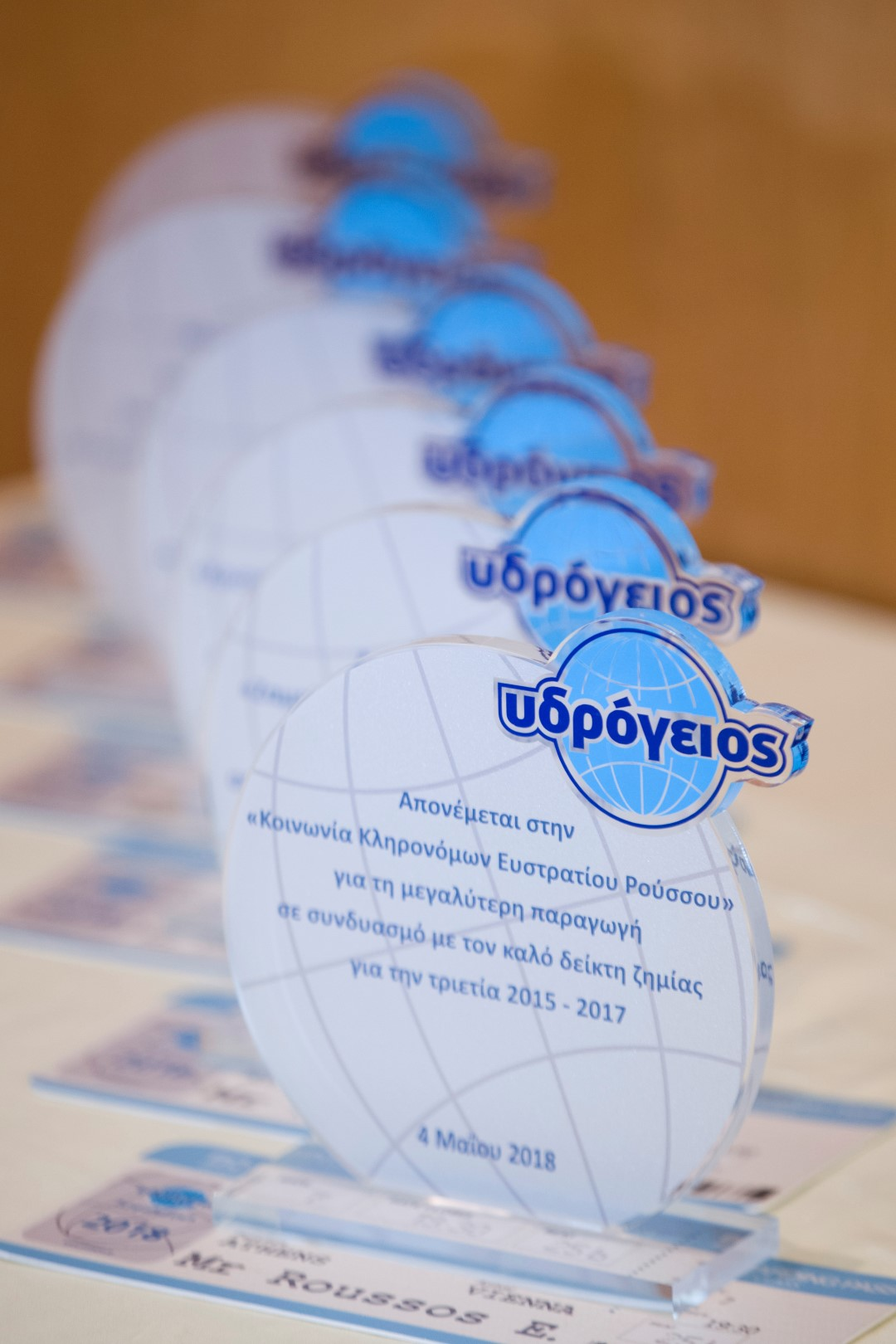 Βραβεύσεις Συνεργατών Υδρογείου