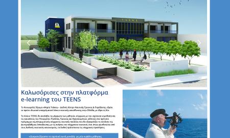 SQLEARN,Ναυτικό Λύκειο Χίου,Τσάκος Ναυτική Παιδεία
