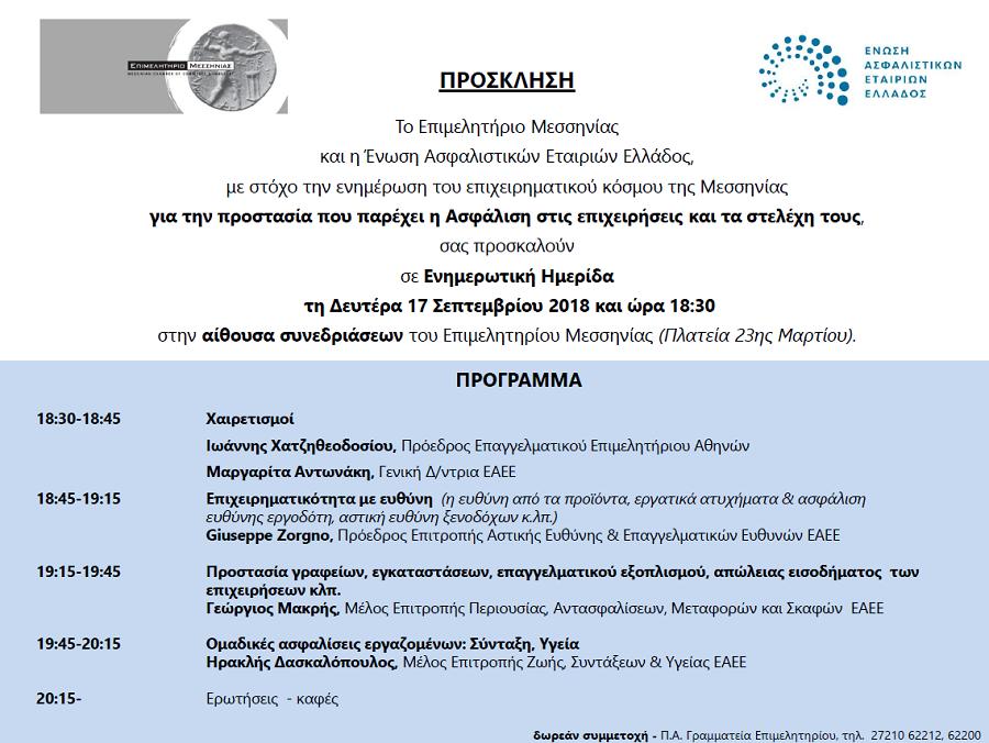 Εκδήλωση Επιμελητηρίου Μεσσηνίας - ΕΑΕΕ