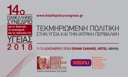 14ο Συνέδριο για τη Διοίκηση, τα Οικονομικά & τις Πολιτικές της Υγείας