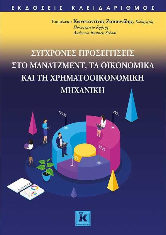 Ζοπουνίδης, εκδόσεις Κλειδάριθμος