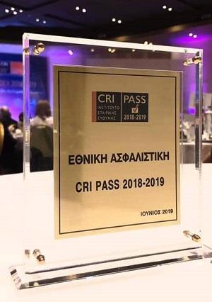 Εθνική Ασφαλιστική,Βραβείο
