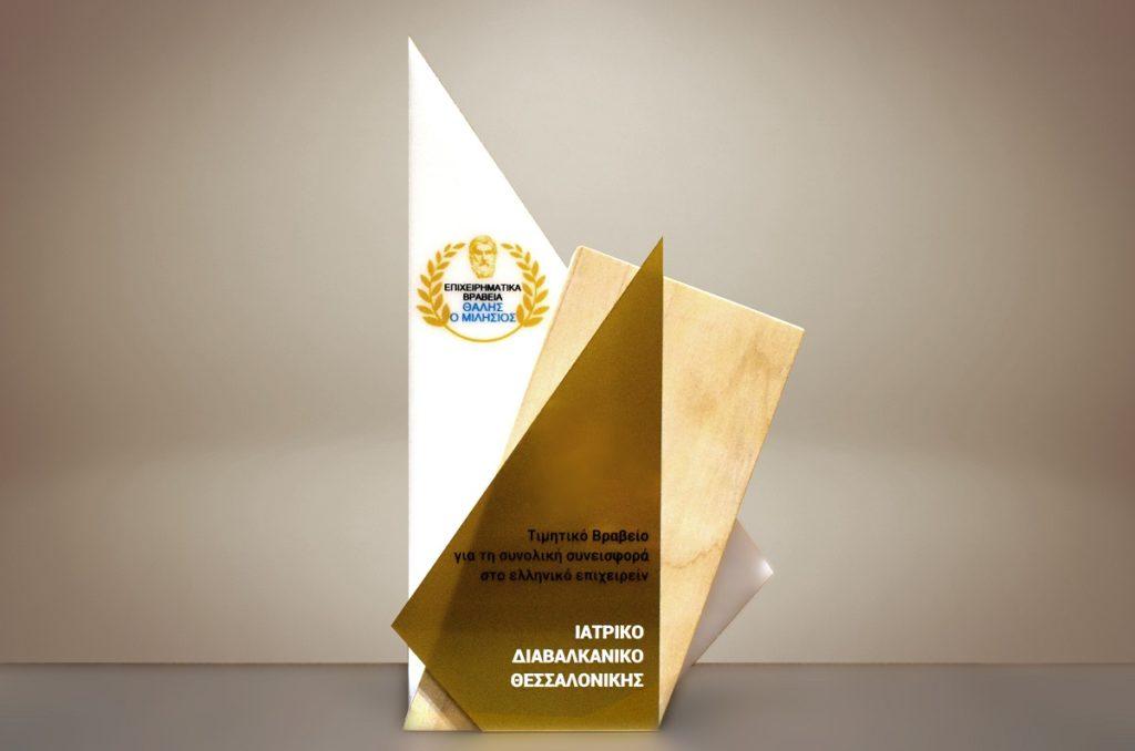 Βραβείο Ιατρικού Διαβαλκανικού Θεσσαλονίκης