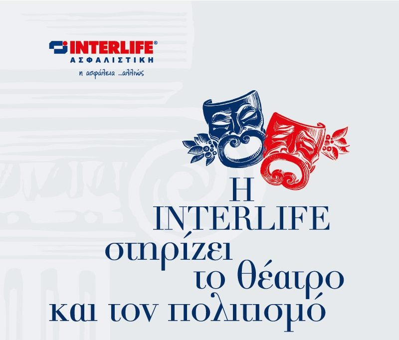 INTERLIFE Ασφαλιστική