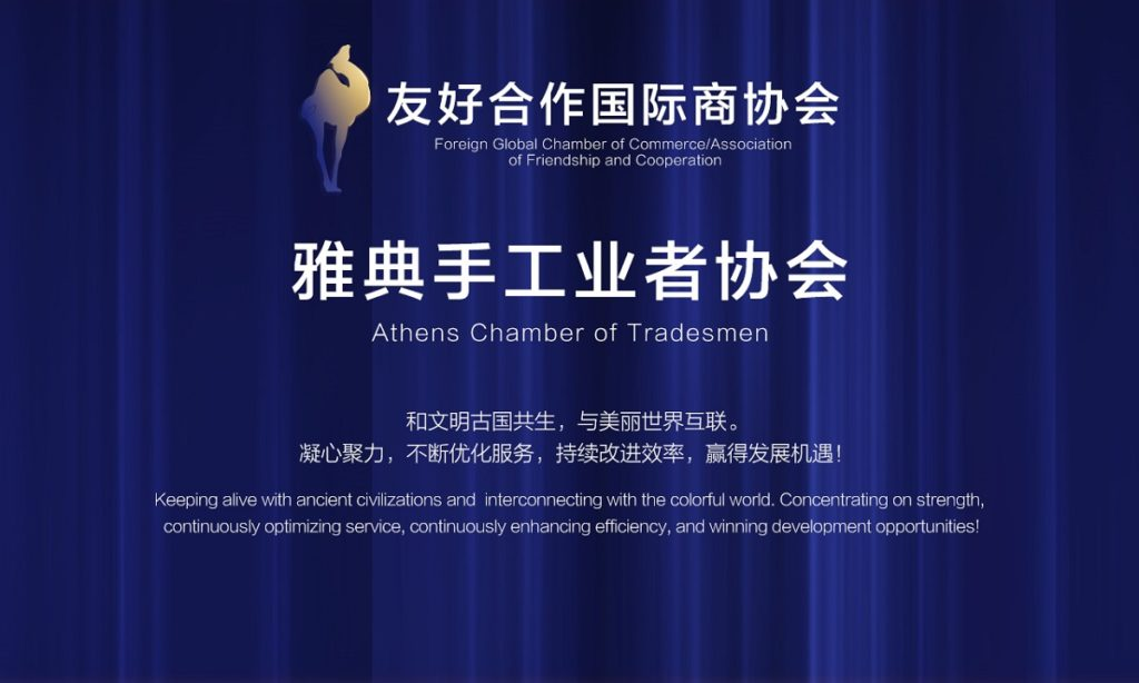 The Belt and Road Global Chambers of Commerce and Associations Conference (GCCAC 2019