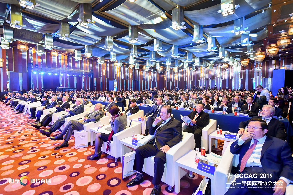 The Belt and Road Global Chambers of Commerce and Associations Conference (GCCAC 2019)