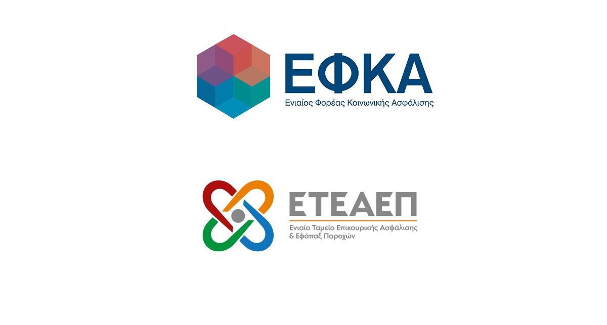 ΕΦΚΑ_ΕΤΕΑΠ