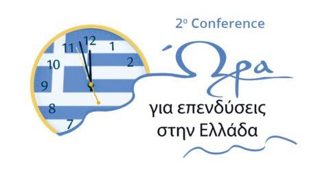 Ώρα για επενδύσεις στην Ελλάδα