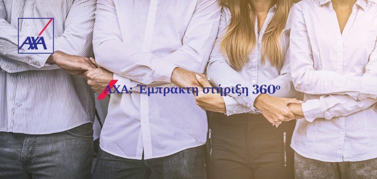 AXA Ασφαλιστική