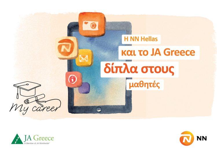 NN Hellas,JA Greece