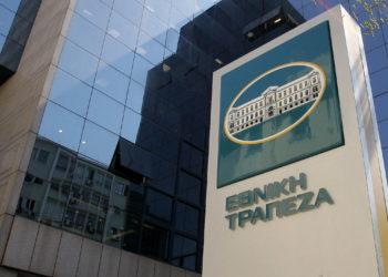 Το κτήριο της Εθνικής τράπεζας