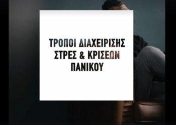 ΕΑΕΕ,άγχος