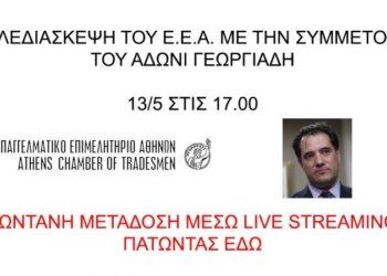 ΕΕΑ,Άδωνις Γεωργιάδης
