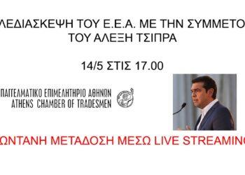 Αλ. Τσίπρας, ΕΕΑ