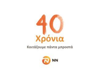 NN Hellas
