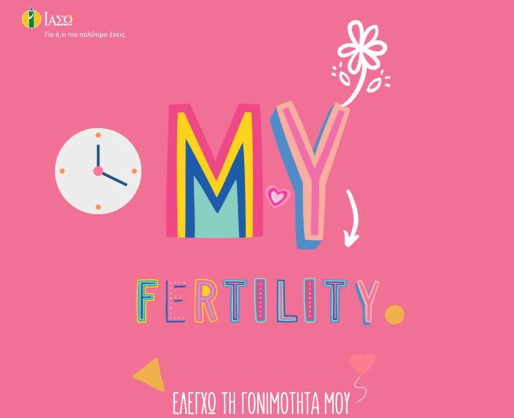 ΙΑΣΩ-myfertility