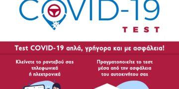 Όμιλος Ευρωκλινικής_Drive-Through COVID-19 TEST