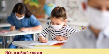 kids_school