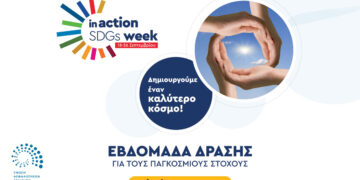 inactionSDGs_partner_eaee