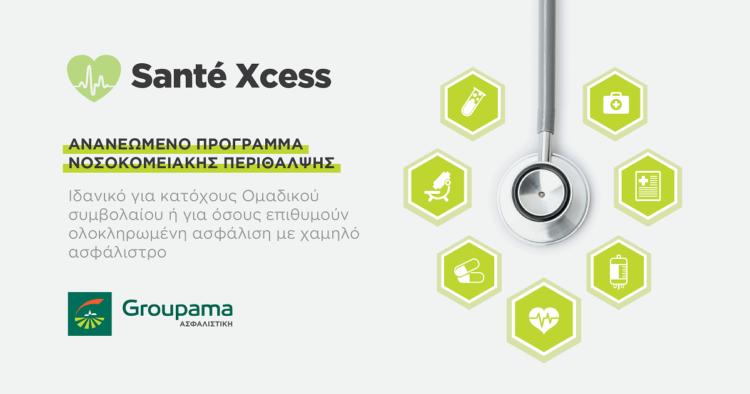Groupama Ασφαλιστική-Santé Xcess
