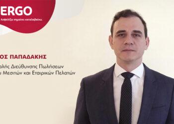 Γ. Παπαδάκης_ERGO