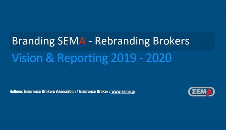Branding SEMA - Rebrading Brokers