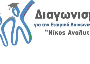 Φοιτητικός_Διαγωνισμός_CSRHELLAS_Logo