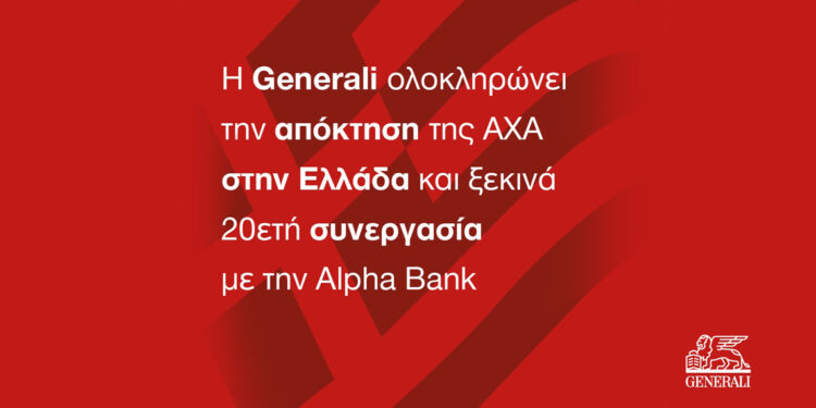 Generali-AXA-Alpha Bank