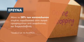 Accenture_insurancedaily