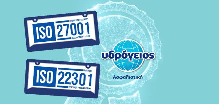 Ydrogeios -ISO 27001 ISO 22301