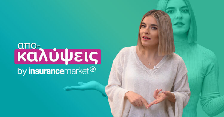 Insurancemarket.gr_«από-καλύψεις»