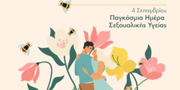 ΙΑΣΩ_Παγκόσμια Ημέρα Σεξουαλικής Υγείας