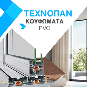 technopan-koufomata-pvcpng